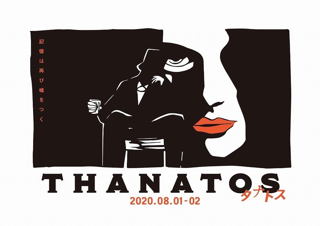 『THANATOS~タナトス~』 (C)READING HIGH