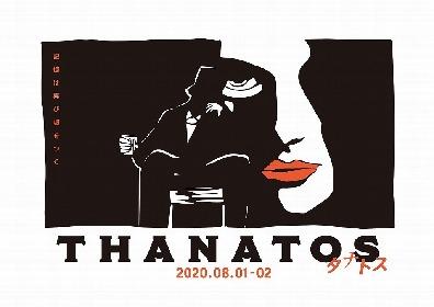 「READING HIGH」新作公演『THANATOS~タナトス~』を生配信で上演 第一弾キャストとして早見沙織の出演も決定