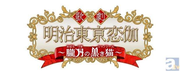 『明治東亰恋伽』がミュージカル化!? 気になる概要も明らかに