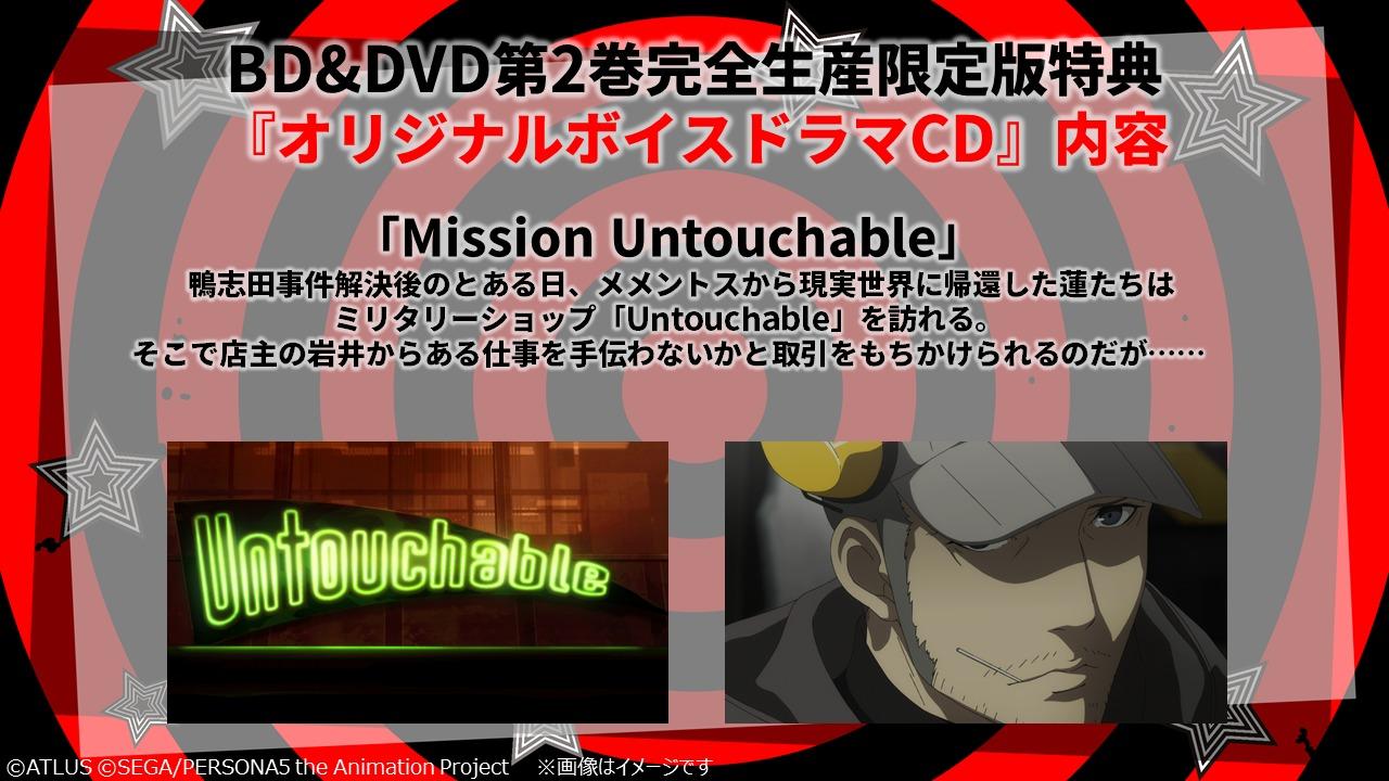 『ペルソナ5』BD&DVD第2巻の特典『オリジナルボイスドラマCD』内容 (c)ATLUS (c)SEGA/PERSONA5 the Animation Project