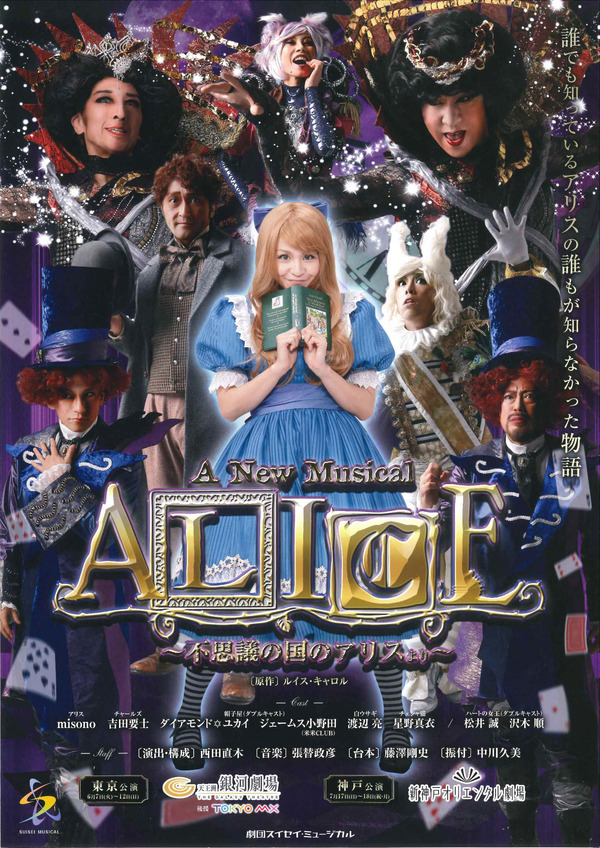 ミュージカル『ALICE』