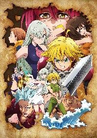 TVアニメ新シリーズ『七つの大罪 神々の逆鱗』2019年秋に放送決定