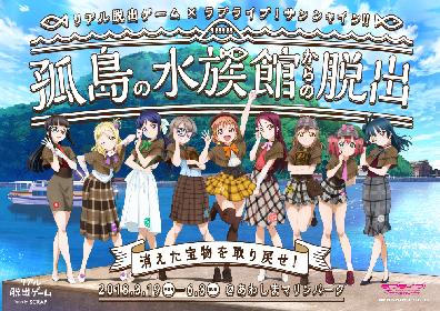 """リアル脱出ゲーム×ラブライブ!サンシャイン!! 10月25日発売のイベントイメージソングに新たな""""謎""""が"""