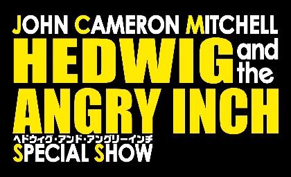東京会場にて追加公演発表&立ち見席の販売も「ヘドウィグ・アンド・アングリーインチ」SPECIAL SHOW
