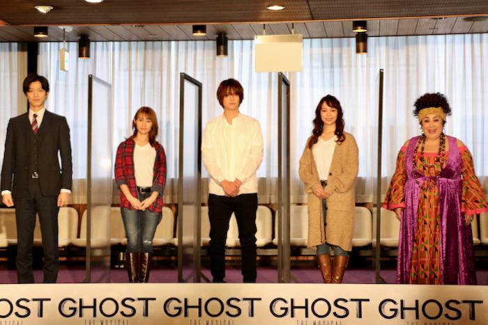 ミュージカル『GHOST』製作発表会見より