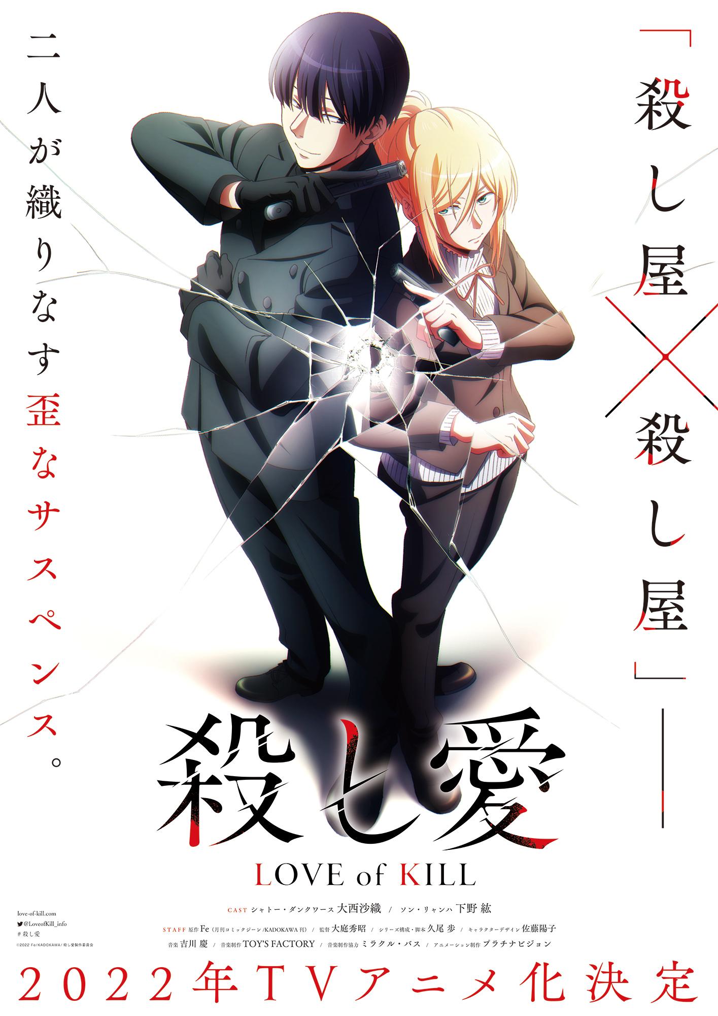 (C)2022 Fe/KADOKAWA/殺し愛製作委員会