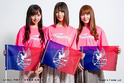 日向坂46がミニライブ! ファジアーノ岡山FCが『FAGi GIRL's FESTA 2019』開催