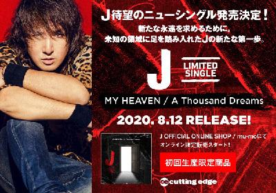 J、新たな決意を示したニューシングルを誕生日にリリース決定