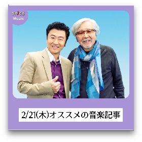 桑田佳祐、『ギターアートフェア2019』など【2/21(木)オススメ音楽記事】