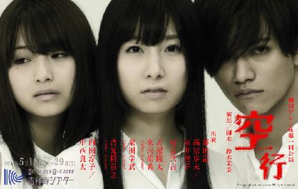 納谷健、松村奏一郎、鈴木翔音が出演 劇団Allen suwaru旗揚げ公演のアフタートークにて