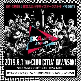 HEY-SMITHとスカパラが初の共同企画イベント『SKAramble Japan』開催決定、出演バンドの公募も