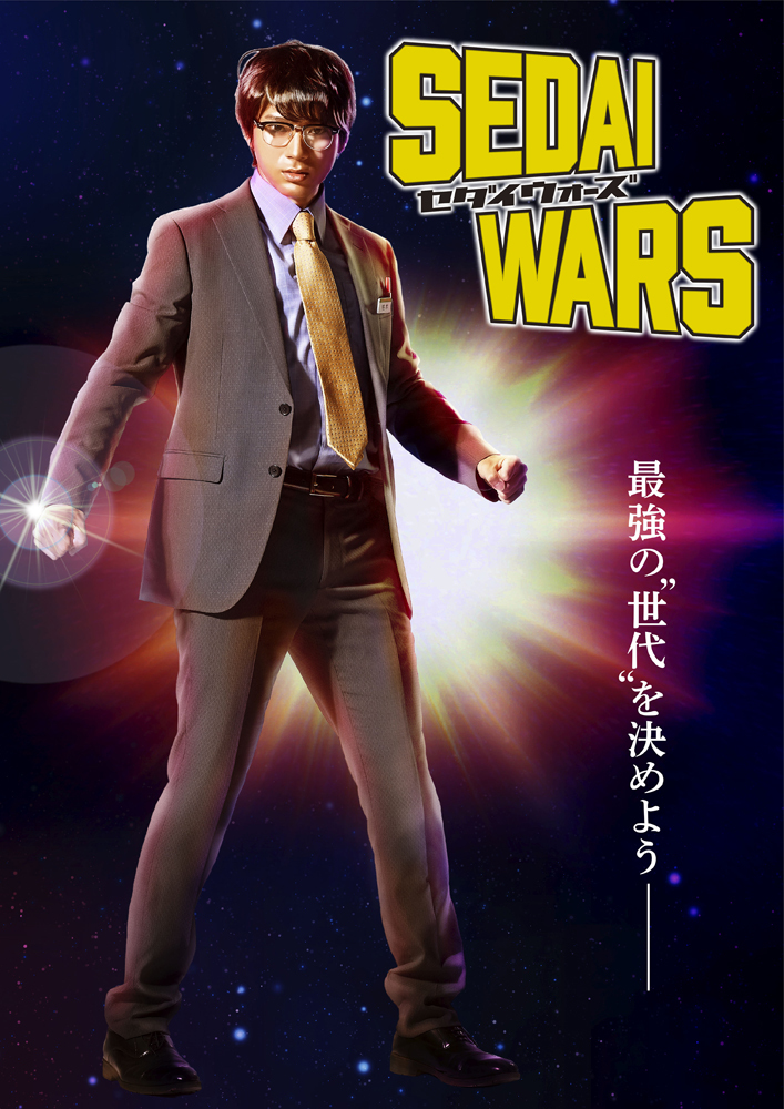 (C)「SEDAI WARS」製作委員会・MBS