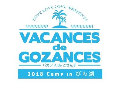 LOVE LOVE LOVE主催『バカンスdeござんす'18 -Camp in びわ湖-』第二弾にYeYe、ワンダフルボーイズら