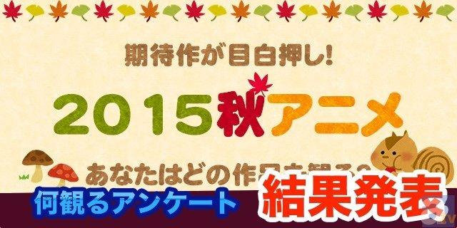 2015年秋アニメ放送直前! 秋アニメ何観るアンケート結果発表
