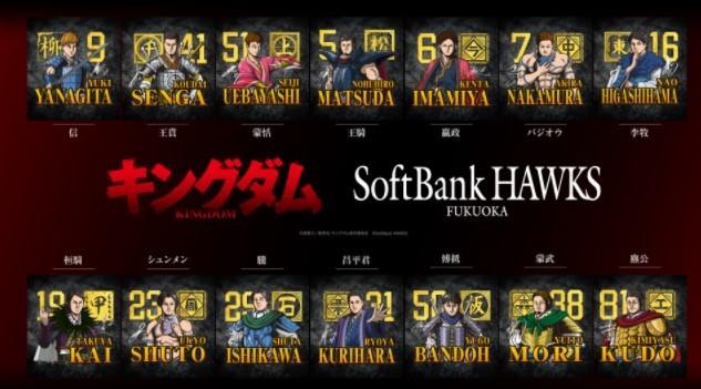 福岡ソフトバンクホークスが『キングダム』とのコラボデーを8月14日(土)に開催する