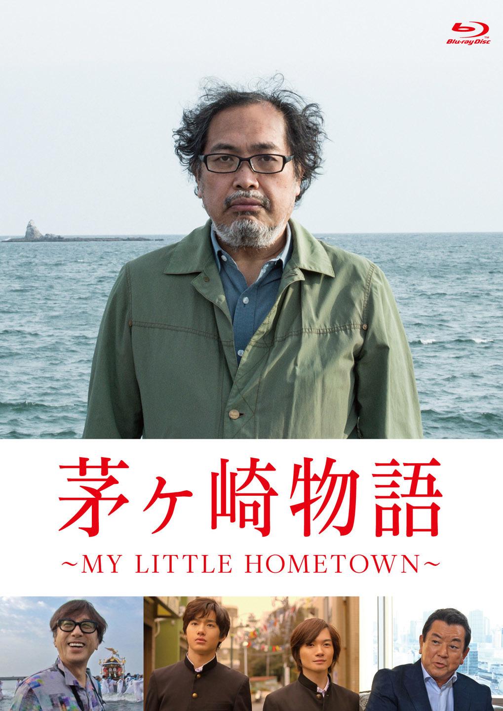 『茅ヶ崎物語 〜MY LITTLE HOME TOWN〜』ジャケット写真