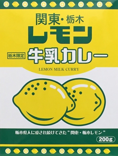 レモン牛乳カレー