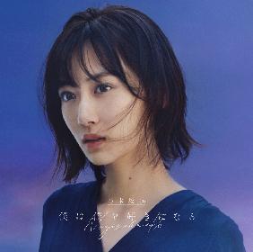 乃木坂46、26thシングル「僕は僕を好きになる」フォトグラファー・森康志が手掛けたジャケット写真を解禁