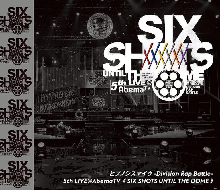 「ヒプノシスマイク –Division Rap Battle- 5th LIVE@AbemaTV《SIX SHOTS UNTIL THE DOME》Blu-ray&DVD」