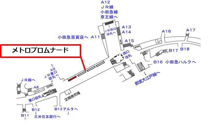 新宿駅構内メトロプロムナードへの地図