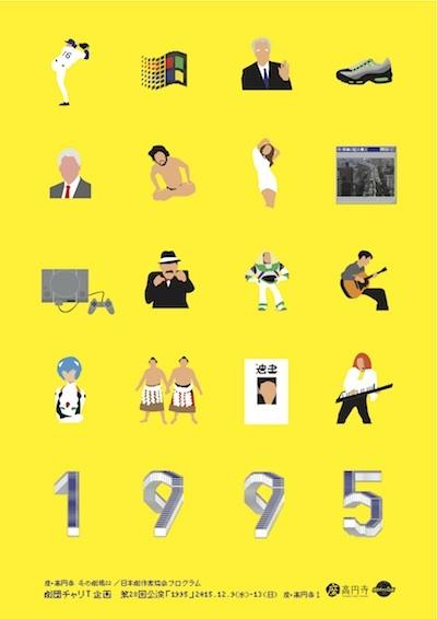 座・高円寺 冬の劇場22/日本劇作家協会プログラム 劇団チャリT企画第28回公演『1995』
