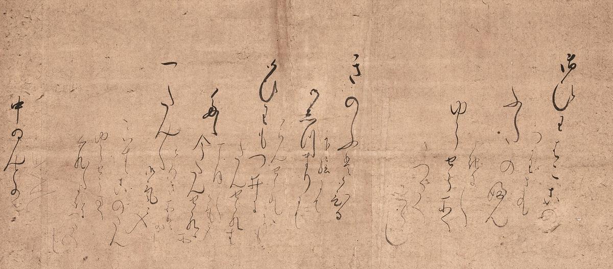 後陽成天皇女房奉書(中院通勝宛) 桃山時代 17世紀 通期展示