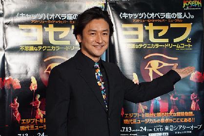 石丸幹二が応援サポーターに就任、ミュージカル『ヨセフと不思議なテクニカラー・ドリームコート』