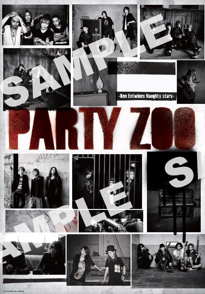PARTY ZOO ポスター