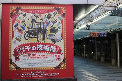 特別展『日本を変えた千の技術博』レポート 科学・技術遺産を含む600点超が大集合!