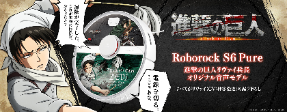 リヴァイ兵長(CV #神谷浩史)の録り下ろしボイスを搭載した『進撃の巨人』ロボット掃除機、発売決定 セリフは93種