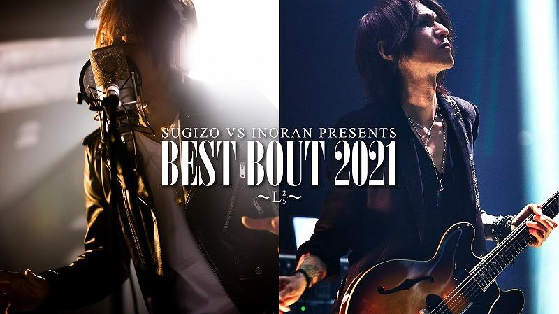 SUGIZO vs INORAN PRESENTS『#BESTBOUT2021 〜L2/5〜』