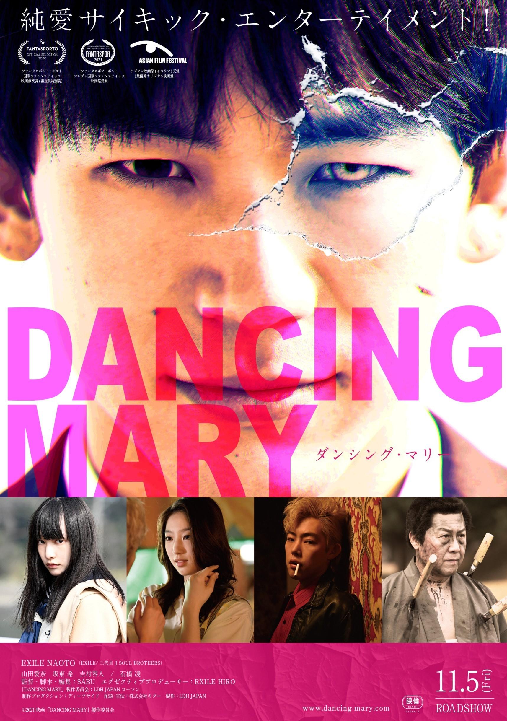 (C)2021 映画「DANCING MARY」製作委員会