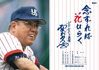 スワローズが3/28に『野村克也氏 追悼試合』 監督・選手が背番号「73」を着用して名監督を偲ぶ