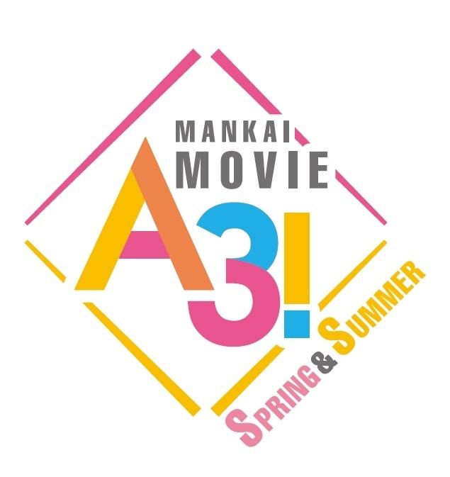 『MANKAI MOVIE「A3!」~SPRING & SUMMER~』  (C)2021 MANKAI MOVIE『A3!』製作委員会