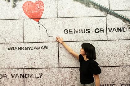 世界を騒がせるミステリアスなアーティスト、バンクシーについて知りたい! 『バンクシー展』開催中