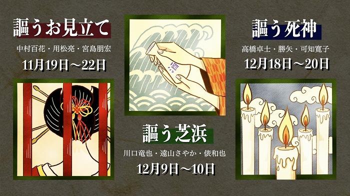 劇的茶屋三作品上演ビジュアル