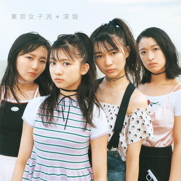 東京女子流「深海」Type-Aジャケット