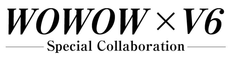 V6とWOWOWのコラボレーション企画が8月からスタート、11月にはライブの独占放送も | SPICE - エンタメ ...