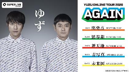 ゆず、初のオンラインツアー『YUZU ONLINE TOUR 2020 AGAIN』視聴券の一般販売が開始