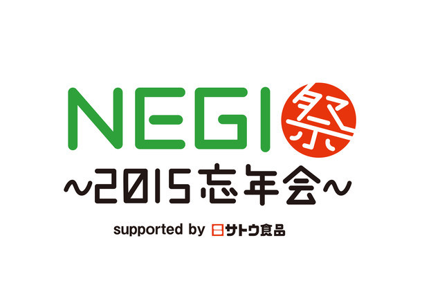 「NEGI祭 ~2015忘年会~ supported by サトウ食品」ロゴ