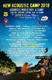 『New Acoustic Camp 2018』第4弾発表で現役高校生アーティスト2組を追加
