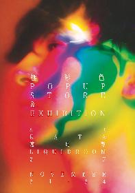 ROTH BART BARON、アルバム『極彩色の祝祭』より3曲のミュージックビデオを公開