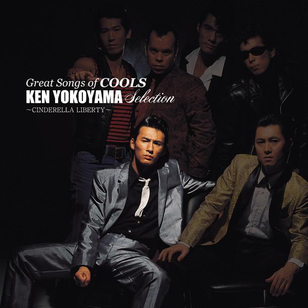 クールス「GREAT SONGS of COOLS:横山剣 SELECTION ~シンデレラ・リバティ~」ジャケット
