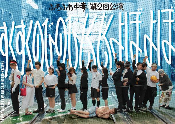 ふわふわ中毒 第2回公演 シアターグリーン学生芸術祭 VOL.11 参加作品「すくすくのびのびしくしくよぼよぼ」フラーヤー表