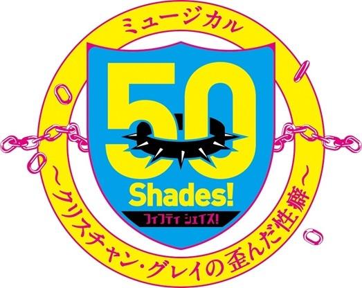 ミュージカル『50Shades!~クリスチャン・グレイの歪んだ性癖~』