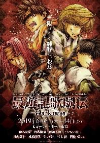 鈴木拡樹、椎名鯛造、鮎川太陽、さいねい龍二のビジュアルが解禁&追加公演も決定 『最遊記歌劇伝-Darkness-』