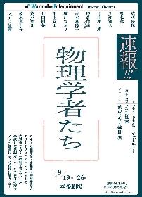 ノゾエ征爾演出 ワタナベエンターテインメントDiverse Theater『物理学者たち』上演が決定