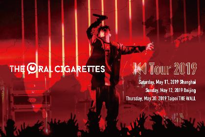 THE ORAL CIGARETTES、5月に初のアジアツアー開催決定