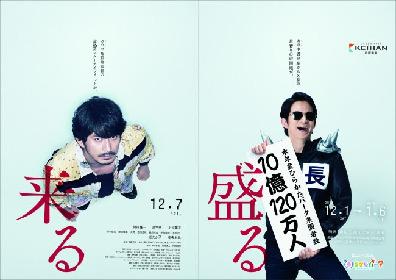 超ひらパー兄さん・岡田准一が「盛る」でおま!  映画『来る』×ひらかたパーク、期間限定コラボレーション展開が決定