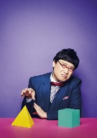 ⼭⾥亮太のひとり舞台『妄想活劇 ⼭⾥亮太の1024』が7月にテレビ放送決定